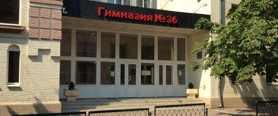 "МБОУ ""Гимназия №36"""