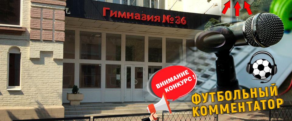"""Конкурс спортивных комментаторов """" Футбол - без границ - 2021"""""""